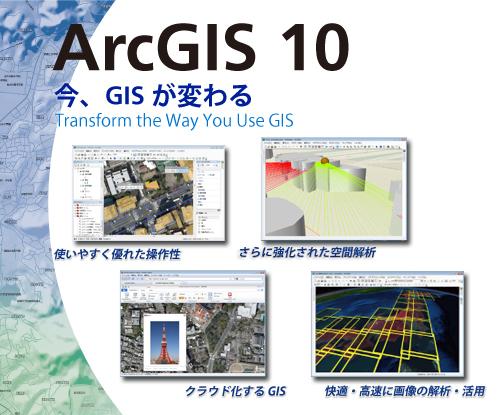 Arcgis10_2