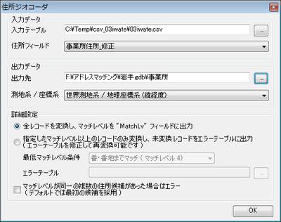 Geocode_iwate_2