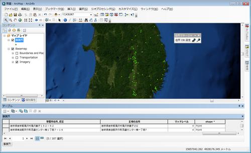 Geocode_result_2