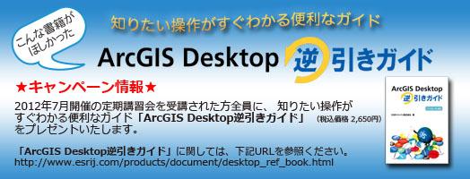 『ArcGIS Desktop 逆引きガイド』プレゼント キャンペーン