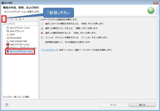 Step7:[新規] ボタン