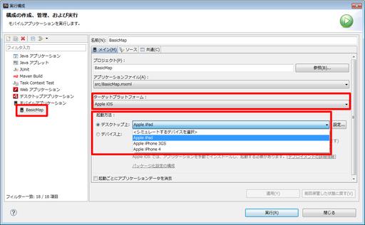 Step8:ターゲットプラットフォームと起動方法
