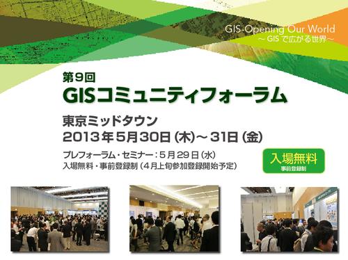 Gcf2013