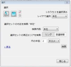 02_[選択] ダイアログ