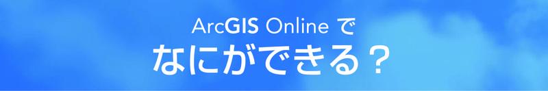 ArcGIS Online でなにができる?