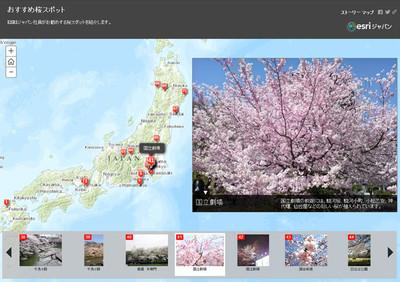 Sakura_map_5
