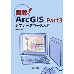 Geodatabase_2