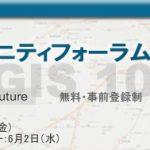GISコミュニティフォーラムで新しいGIS体験!