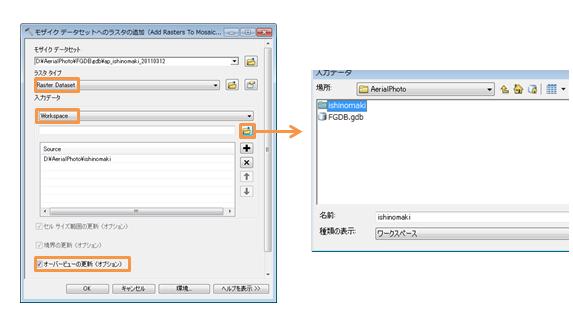 モザイク データセットにラスタを追加