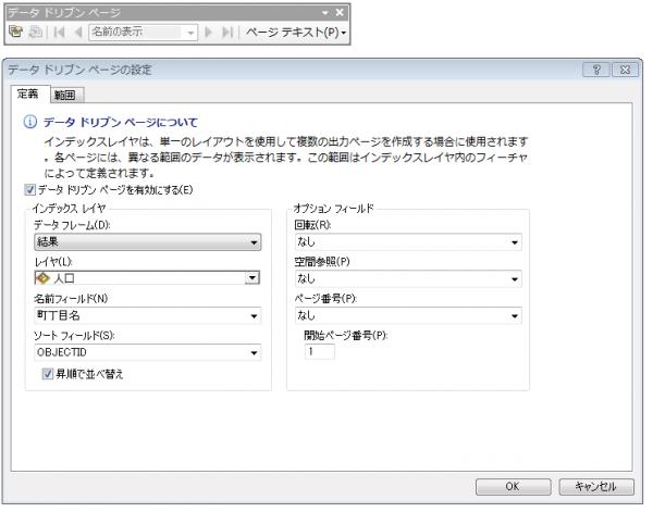 データ ドリブン ページの設定