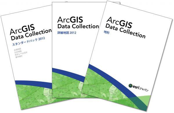 ArcGIS データコレクション 2012