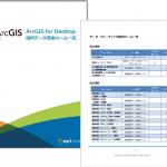 ArcGIS 10.1 対応「国内データ変換ツール一覧」資料の公開