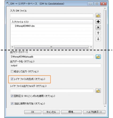 DM → ジオデータベース