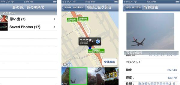 位置情報付き写真を利用したサンプルコード