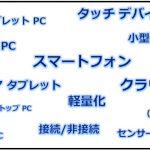 Esri 製品における Runtime とは?