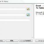 Excel や CSV のデータ利用でお困りの方は必見!