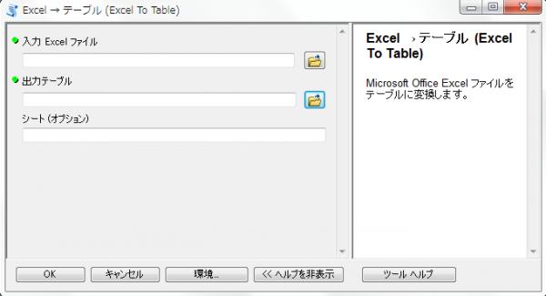 Excel → テーブル