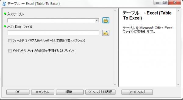 テーブル → Excel