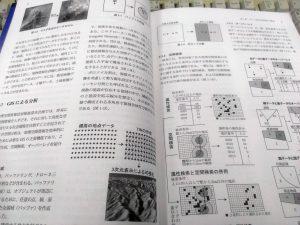 3GISを学ぶための本