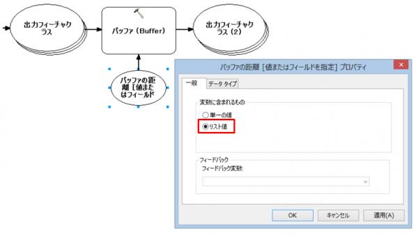 バッファ距離変数のリスト値の設定
