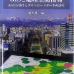 GIS を学ぶための本 『三訂版 GIS と地理情報空間 ArcGIS 10.2 とダウンロードデータの活用』