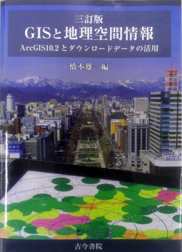 三訂版 GISと地理情報空間 ArcGIS10.2とダウンロードデータの活用