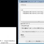 ArcGIS 10.2.2 for Desktop 国内対応パックの更新プログラムをリリースしました