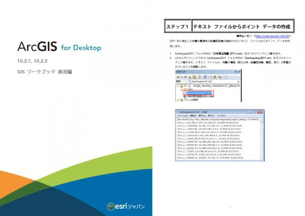 ArcGIS 10.2.1, 10.2.2 for Desktop GIS ワークブック 実用編