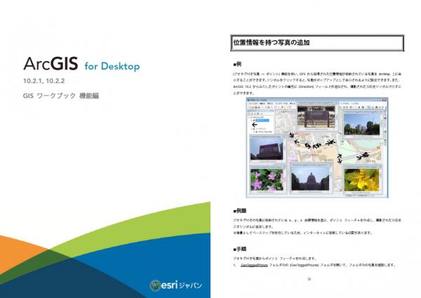 ArcGIS 10.2.1, 10.2.2 for Desktop GIS ワークブック 機能編