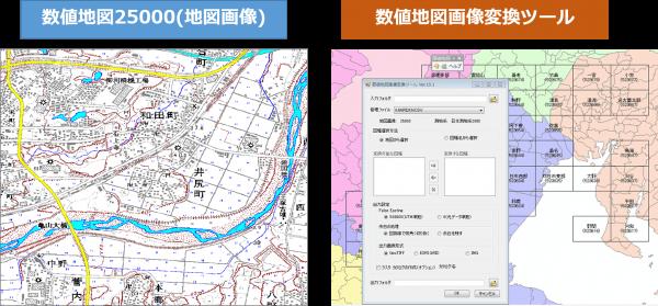 数値地図画像変換ツール