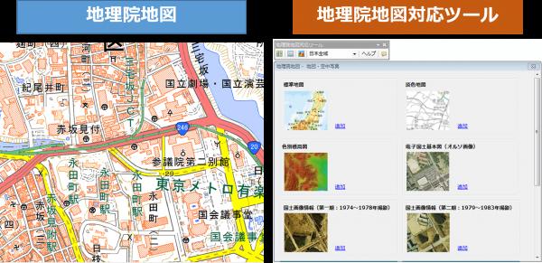 地理院地図対応ツール