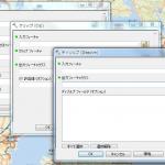 意外と知らない ArcGIS for Desktop の便利なジオプロセシング ツール
