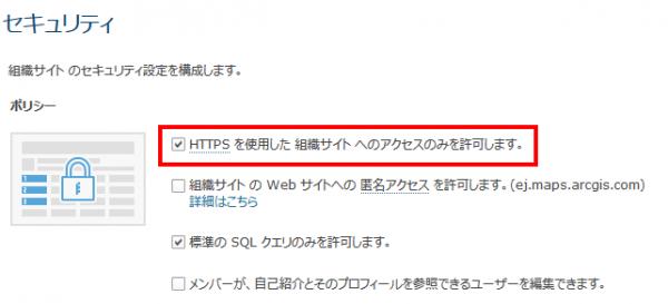 ArcGIS Online のセキュリティ設定(HTTPS の有効化)