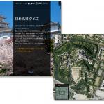 日本名城クイズ!マップ ジャーナル テンプレートで簡単クイズ作成