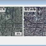 GEOSPACE CDS 対応ツールでハイブリッド画像が利用できるようになりました
