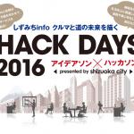 「HACK DAYS 2016 アイデアソン × ハッカソン」に ESRIジャパンも参加します!