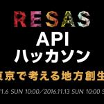 東京で考える地方創生!RESAS API ハッカソン
