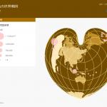 Happy Valentine's Day!!ハート形の世界地図