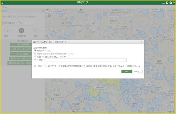 マップ上のデータのエクスポート