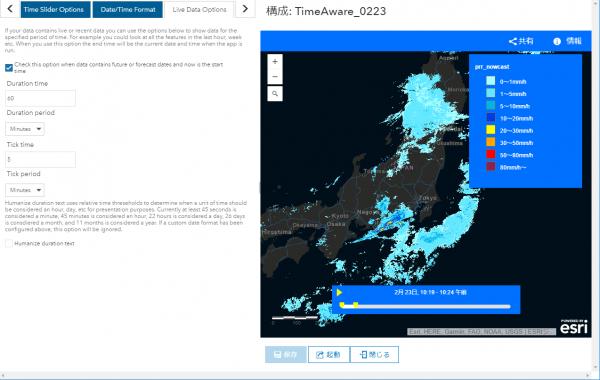 気象予測データの表示