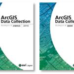 「ArcGIS データコレクション 2010」をリリースしました!