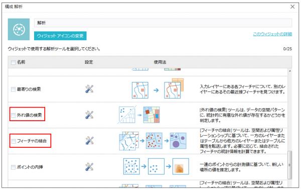解析ツール