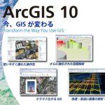 ArcGIS 10 日本語版をリリースしました!