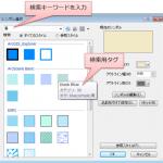 ArcGIS Desktop 10 新機能紹介 : シンボルとスタイル