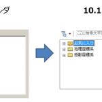 ArcGIS 10.1 for Desktop:日本で使用される座標系を検索する方法
