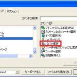 実は使える! ArcMap の便利ツール (2)