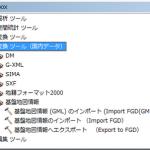 ArcGIS 10.2.1 for Desktop対応の国内データ変換ツールについて