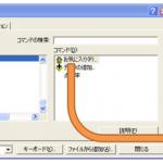 実は使える! ArcMap の便利ツール (1)