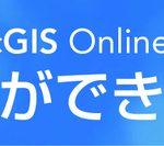 ArcGIS Online でなにができる?(ジオコーディング サービス)