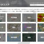 「GIS を活用するすべての方に」をテーマにさまざまなデータをご提案する『GISデータストア』をオープンしました!